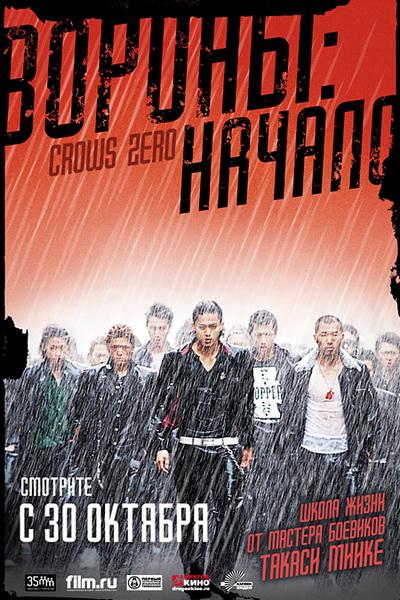 Вороны: Начало (2007) | Kurôzu zero