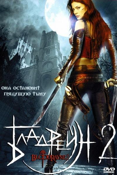 Бладрейн 2: Освобождение (2007) | BloodRayne II: Deliverance