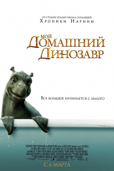 Мой домашний динозавр (2007) | The Water Horse