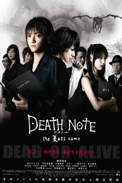 Тетрадь смерти 2 (2006) | Desu nôto: The last name