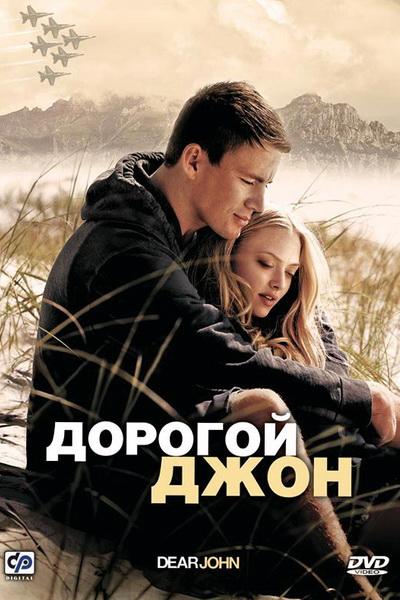 Дорогой Джон (2010) | Dear John