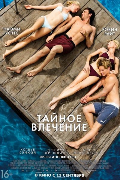 Тайное влечение (2013) | Adore