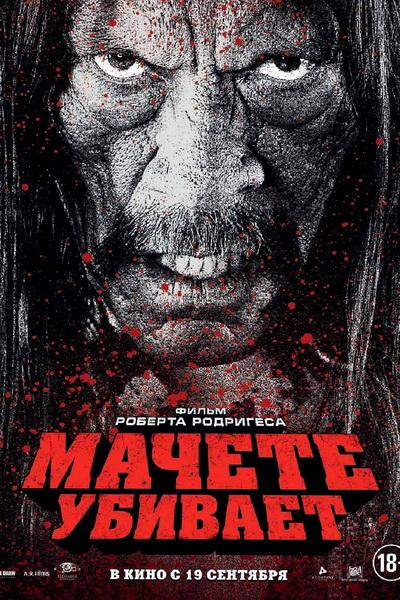 Мачете 2: Мачете убивает (2013) | Machete Kills