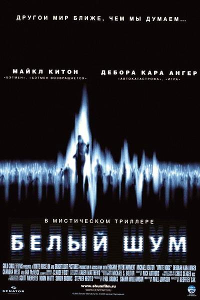Белый шум (2004)   White Noise