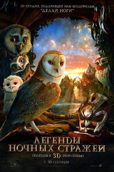 Легенды ночных стражей (2010) | Legend of the Guardians: The Owls of Ga'Hoole