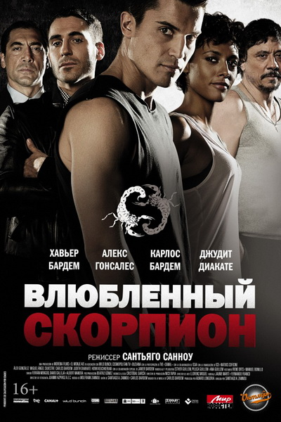 Влюбленный скорпион (2013) | Alacrán enamorado