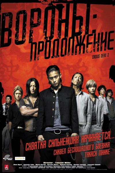 Вороны 2: Продолжение (2009) | Kurôzu zero II