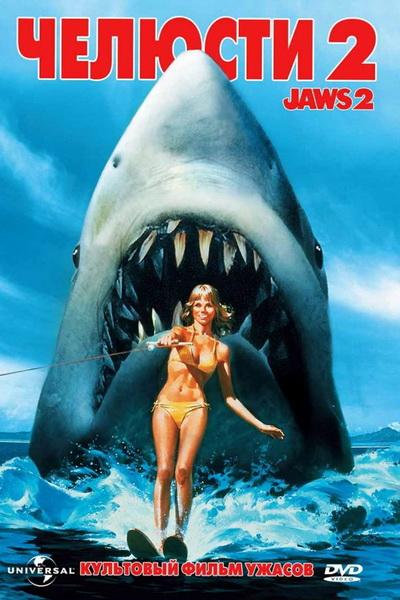 Челюсти 2 (1978) | Jaws 2