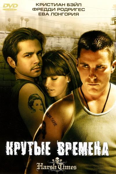Крутые времена (2005) | Harsh Times