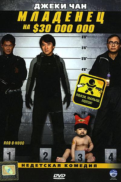 Младенец на $30 000 000 (2006) | Bo bui gai wak