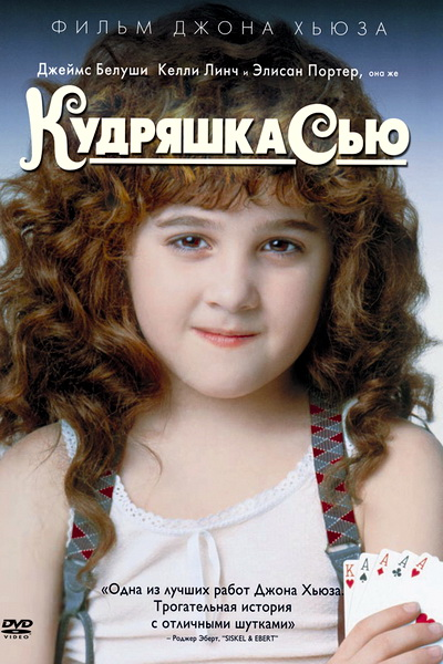 Кудряшка Сью (1991)   Curly Sue