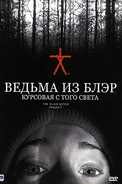 Ведьма из Блэр: Курсовая с того света (1999) | The Blair Witch Project