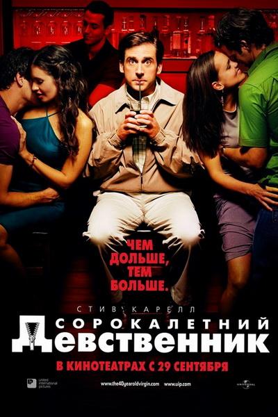 Сорокалетний девственник (2005) | The 40 Year Old Virgin