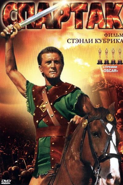 Спартак (1960) | Spartacus