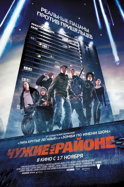 Чужие на районе (2011) | Attack the Block
