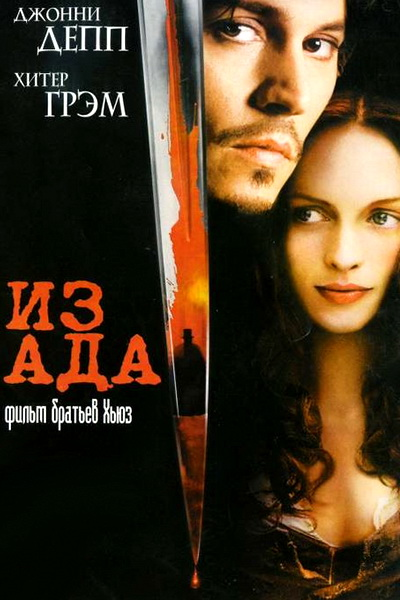 Из ада (2001) | From Hell