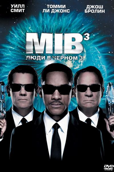 Люди в черном 3 (2012) | Men in Black 3