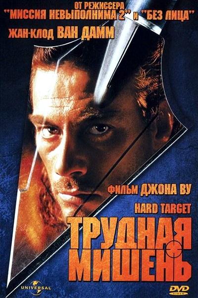 Трудная мишень (1993) | Hard Target