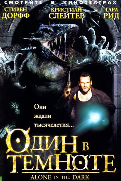 Один в темноте (2005) | Alone in the Dark