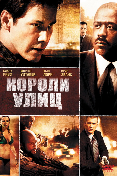 Короли улиц (2008) | Street Kings