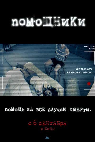 Помощники (2012) | The Helpers