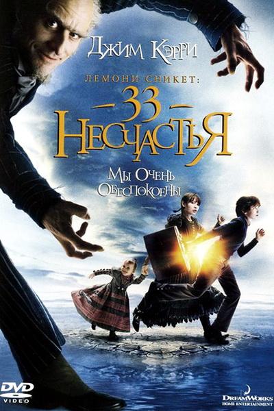 Лемони Сникет: 33 несчастья (2004)   Lemony Snicket's A Series of Unfortunate Events