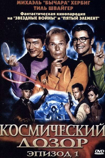 Космический дозор (2004) | (T)Raumschiff Surprise - Periode 1
