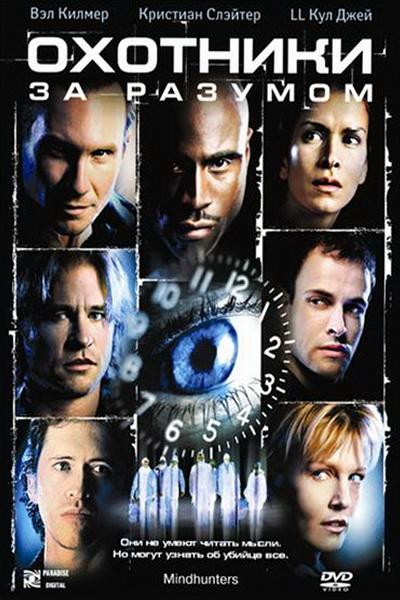 Охотники за разумом (2004) | Mindhunters