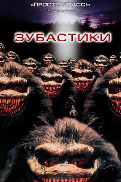 Зубастики (1986) | Critters