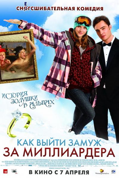 Как выйти замуж за миллиардера (2011) | Chalet Girl