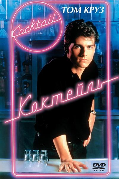 Коктейль (1988) | Cocktail