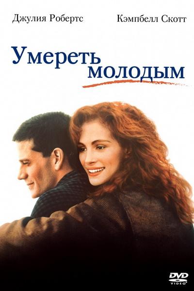 Умереть молодым (1991) | Dying Young