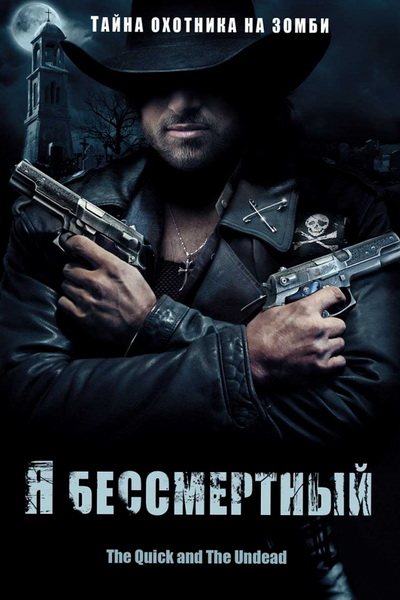Я бессмертный (2006) | The Quick and the Undead