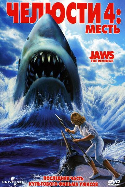 Челюсти 4 (1987) | Jaws: The Revenge