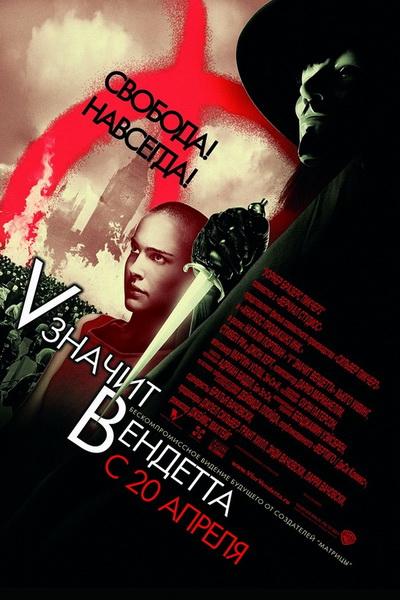 V значит Вендетта (2006) | V for Vendetta
