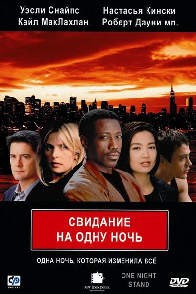 Свидание на одну ночь (1997) | One Night Stand