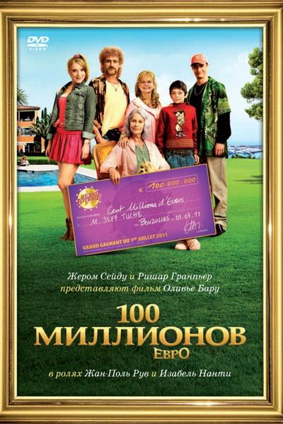 100 миллионов евро (2011) | Les Tuche