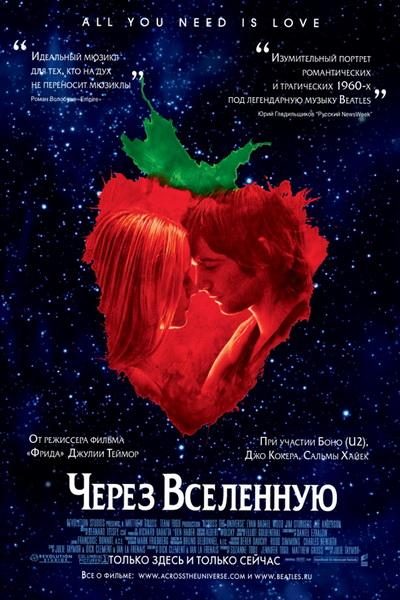Через Вселенную (2007) | Across the Universe
