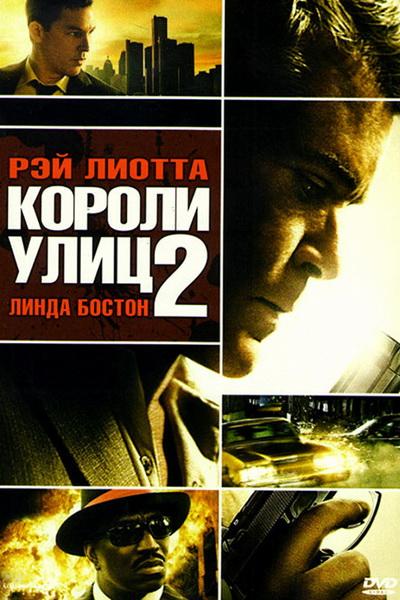Короли улиц 2 (2011) | Street Kings 2: Motor City