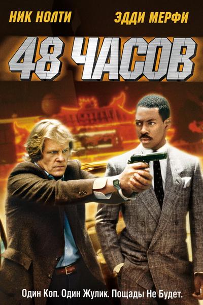 48 часов (1982) | 48 Hrs.
