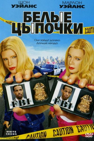 Белые цыпочки (2004) | White Chicks