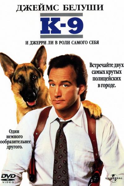 К9: Собачья работа (1989) | K-9