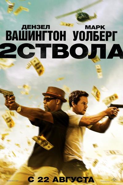 Два ствола (2013) | 2 Guns