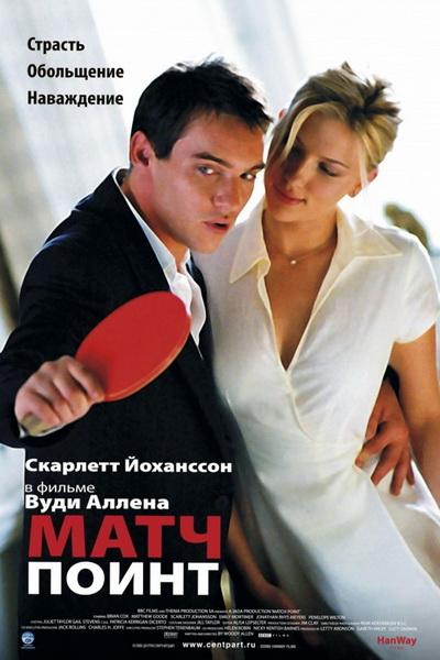 Матч Поинт (2005) | Match Point