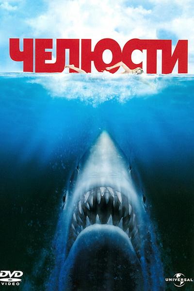 Челюсти (1975) | Jaws
