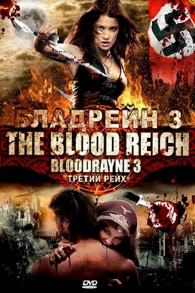 Бладрейн 3 (2010) | BloodRayne: The Third Reich