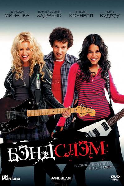 Бэндслэм (2009) | Bandslam