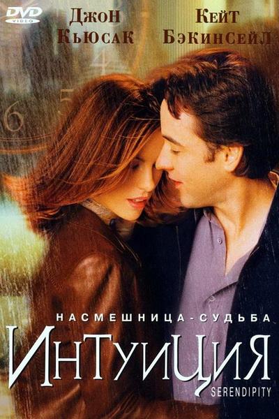 Интуиция (2001) | Serendipity