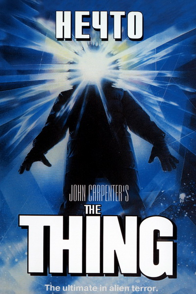 Нечто (1982) | The Thing