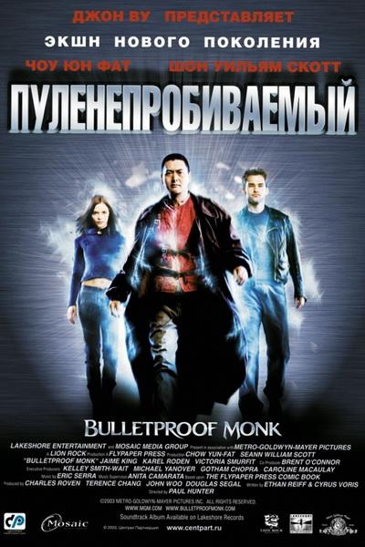 Пуленепробиваемый монах (2003) | Bulletproof Monk